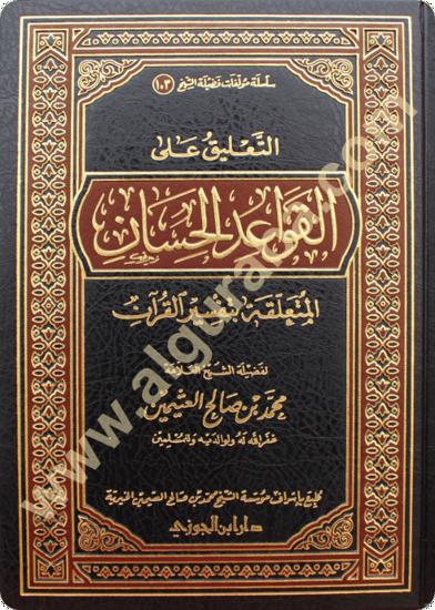 Picture of التعليق على القواعد الحسان المتعلقة بتفسير القرآن