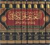 Picture of التعليق على الكافي في فقه الإمام أحمد بن حنبل 1/8