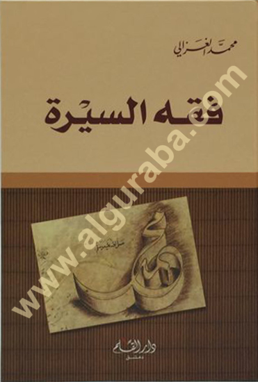Picture of فقه السيرة