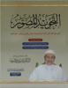 Picture of التجويد المصور الطبعة الجديدة