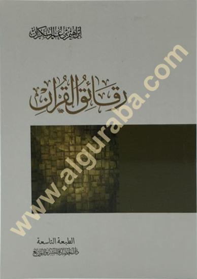 Picture of رقائق القرآن