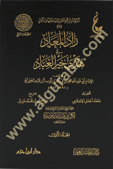 Picture of آثار الإمام ابن القيم الجوزية ـ المجموعة الثامنة