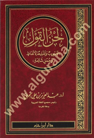 Picture of لحن القول (تصويب وتغليظٌ لألفاظٍ وجملٍ شائعةٍ)