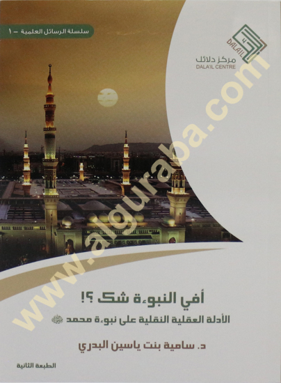Picture of أفي النبوة شك ؟