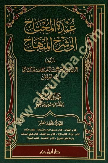 Picture of عمدة المحتاج الى شرح المنهاج
