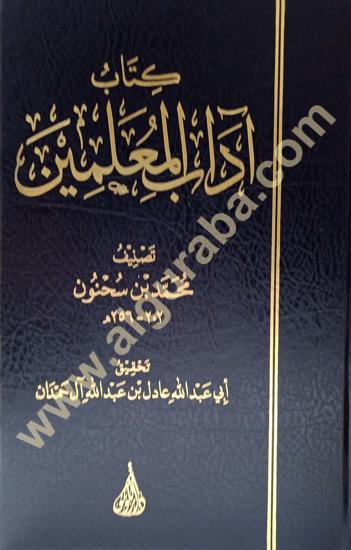 Picture of آداب المعلمين