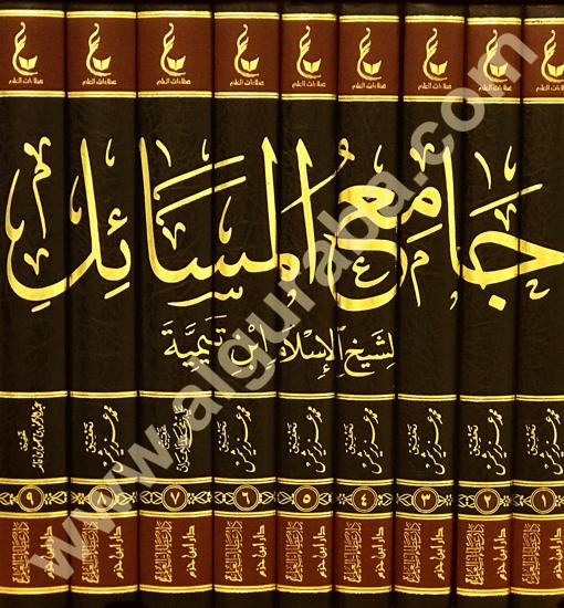 Picture of جامع المسائل لشيخ الإسلام ابن تيمية