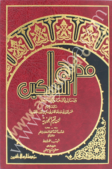 Picture of مدارج السالكين