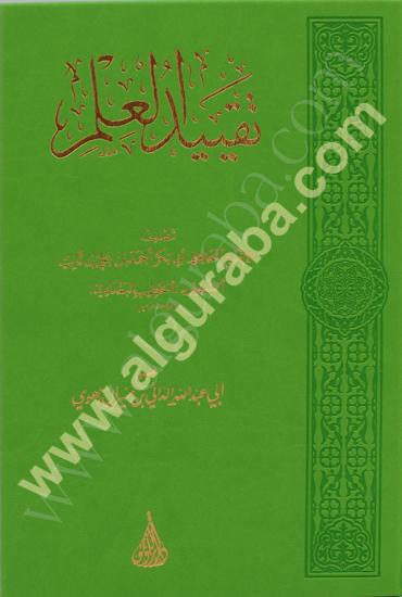 Picture of تقييد العلم للخطيب البغدادي