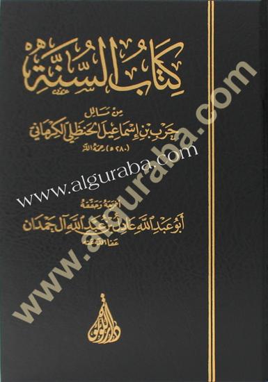Picture of كتاب السنة من مسائل حرب الكرماني