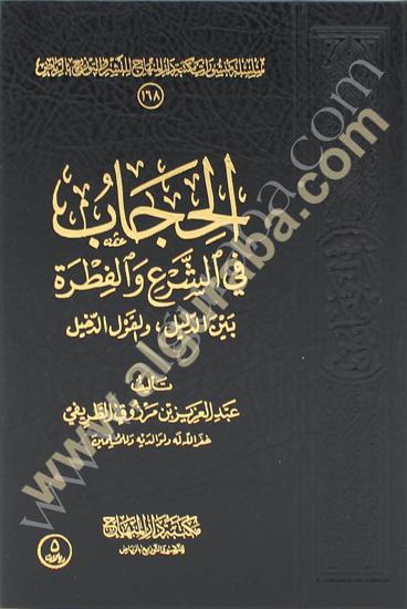 Picture of الحجاب في الشرع والفطرة بين الدليل، والقول الدخيل