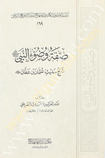 Picture of صفة وضوء النبي صلى الله عليه وسلم شرح حديث عثمان بن عفان رضي الله عنه