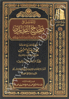 Picture of التعليق على صحيح البخاري 1/16