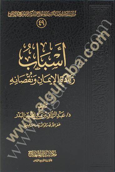 Picture of أسباب زيادة الإيمان ونقصانه