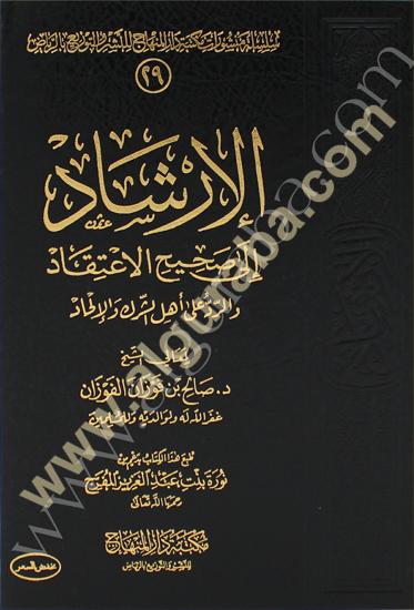 Picture of الإرشاد إلى صحيح الاعتقاد والرد على أهل الشرك والإلحاد