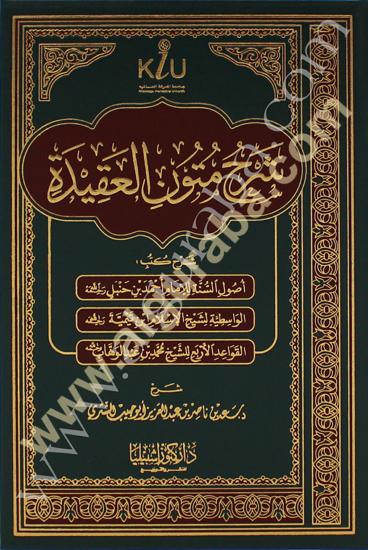 Picture of شرح متون العقيدة