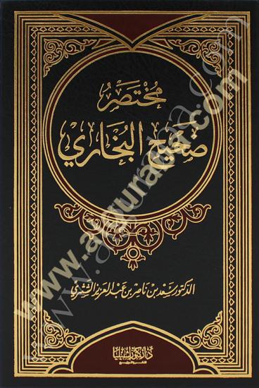 Picture of مختصر صحيح البخاري