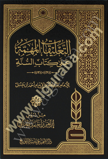 Picture of التعليقات المهمة على كتاب السنة لإمام أحمد بن حنبل