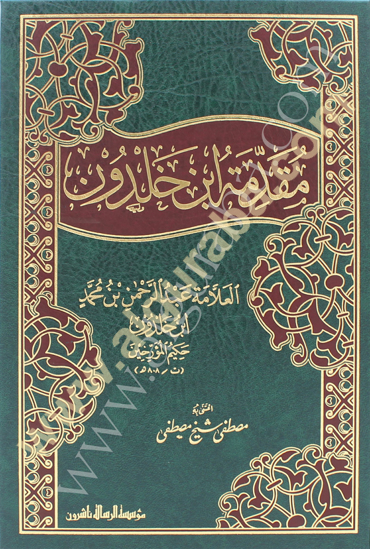 Picture of مقدمة ابن خلدون