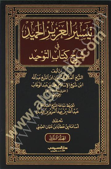 Picture of تيسير العزيز الحميد في شرح كتاب التوحيد