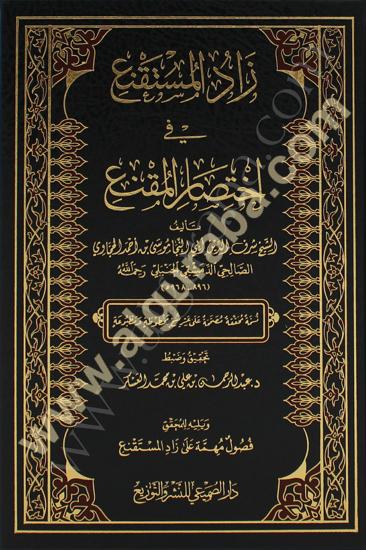 Picture of زاد المستقنع في اختصار المقنع