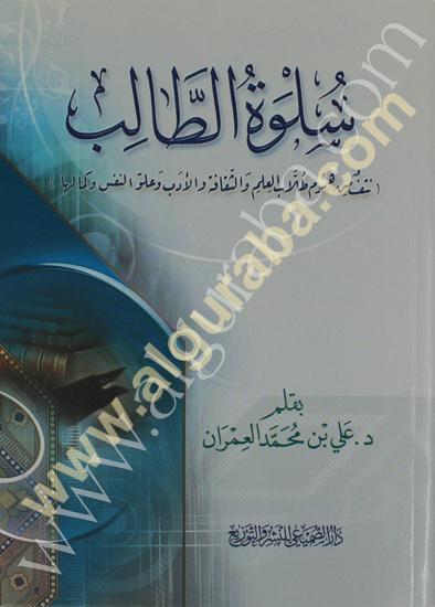 Picture of سلوة الطالب، نتف من هموم طلاب العلم والثقافة والأدب وعلو النفس وكمالها