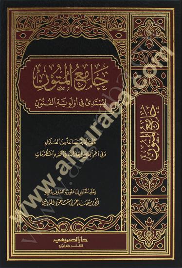 Picture of جامع المتون للمبتدئ في أولوية الفنون