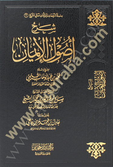 Picture of شرح أصول الإيمان