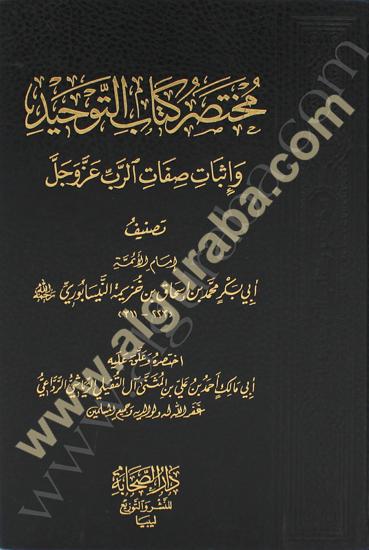 Picture of مختصر كتاب التوحيد وإثبات صفات الرب عز وجل