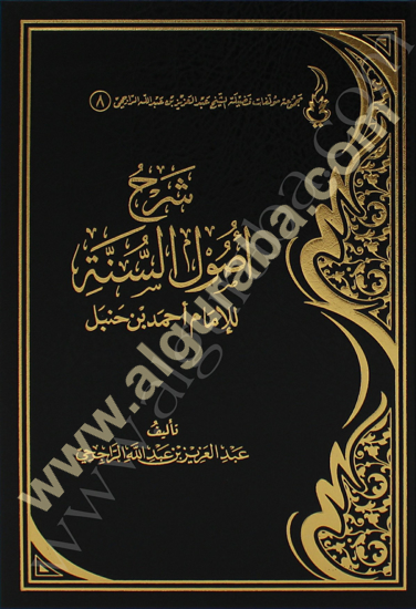 Picture of شرح أصول السنة للإمام أحمد بن حنبل