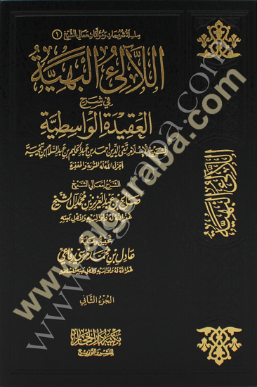 Picture of اللالئ البهية في شرح العقيدة الواسطية 1/2