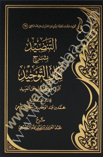 Picture of التنضيد بشرح كتاب التوحيد الذي هو حق الله على العبيد