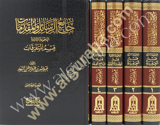 Picture of جامع الرسائل والمقدمات