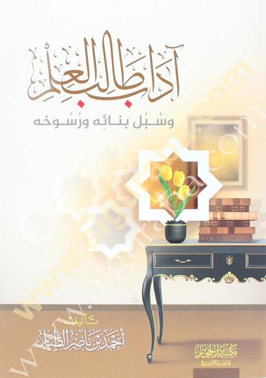 Picture of آداب طالب العلم وسبل بنائه ورسوخه