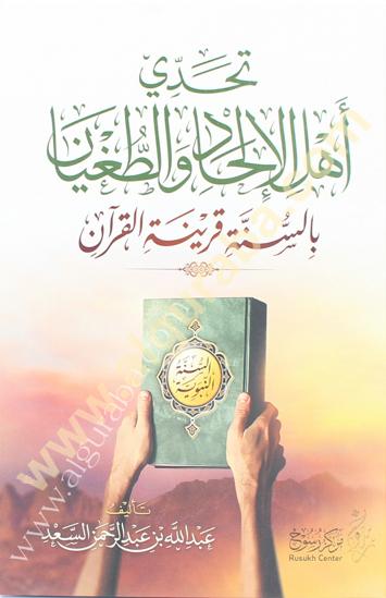 Picture of تحدي أهل الإلحاد والطغيان بالسنة قرينة القرآن