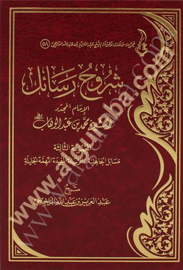 Picture of شروح ورسائل الإمام المجدد الشيخ محمد بن عبد الوهاب المجموع الثالثة
