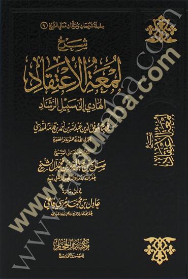 Picture of شرح لمعة الاعتقاد الهادي إلى سبيل الرشاد