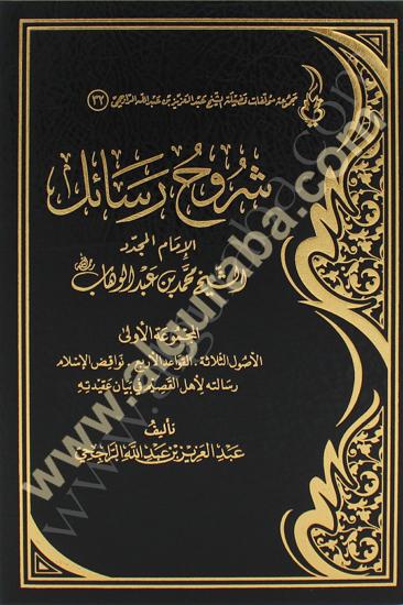 Picture of شروح ورسائل الإمام المجدد الشيخ محمد بن عبد الوهاب المجموع الأولى