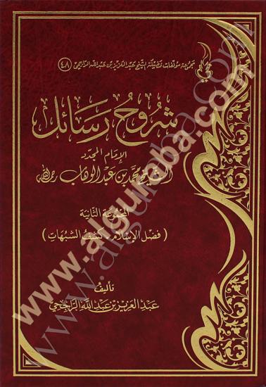 Picture of شروح ورسائل الإمام المجدد الشيخ محمد بن عبد الوهاب المجموعة الثانية