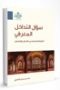 Picture of سؤال التداخل المعرفي العلوم الإسلامية بين الاتصال والانفصال