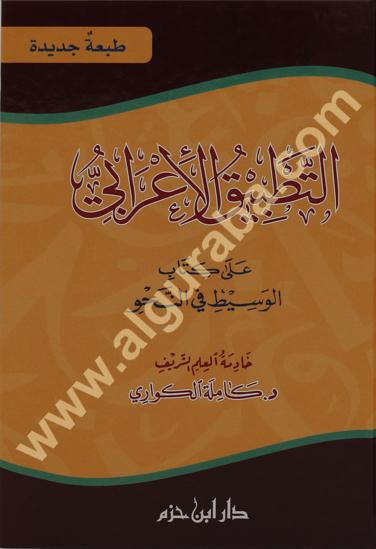 Picture of التطبيق الإعرابي على كتاب الوسيط في النحو