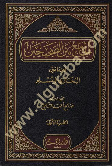 Picture of الجامع بين الصحيحن