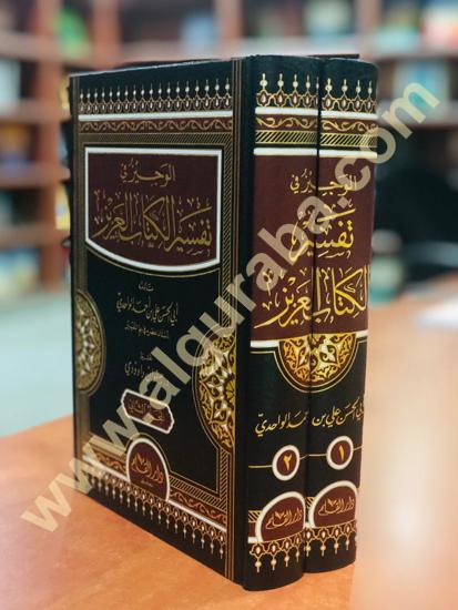 Picture of الوجيز في تفسير الكتاب العزيز