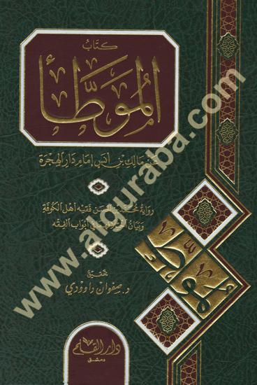 Picture of الموطأ
