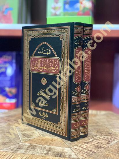 Picture of المهذب من إحياء علوم الدين
