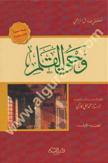 Picture of وحي القلم 3/1