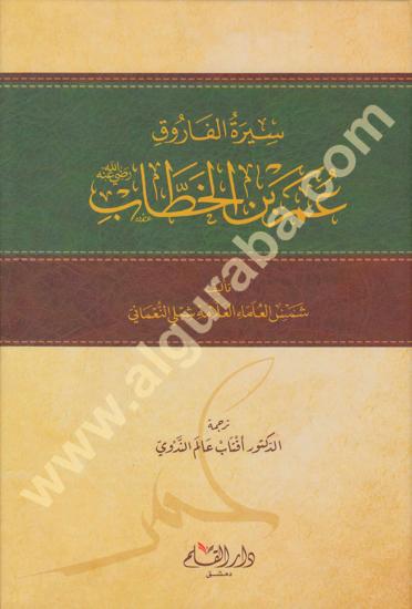 Picture of سيرة الفاروق عمر بن الخطاب