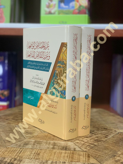 Picture of غُرر الخصائص الواضحة وعُرر النقائص الفاضحة