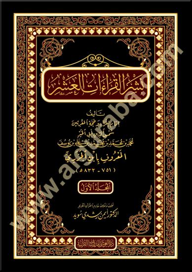 Picture of نشر القراءت العشر لابن الجزري