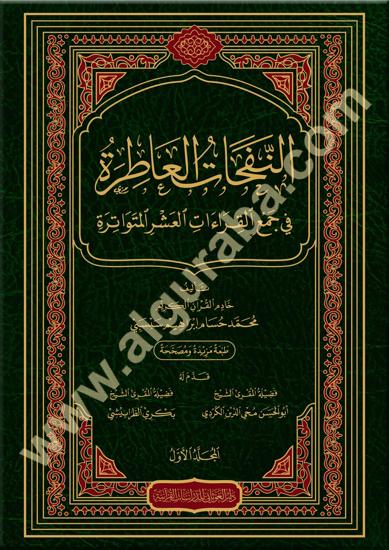 Picture of النفحات العاطرة في جمع القراءات العشر المتواترة